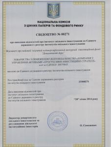 Свидетельство-НКЦБФР-о-внесении-ПИФ-Девелопмент-Агро-в-ЕДРИСИ
